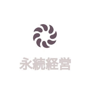 永続経営研究所ロゴ